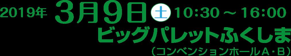 ふくしま病院合同説明会 2019年3月9日(土)10:30~16:00 ビッグパレットふくしま