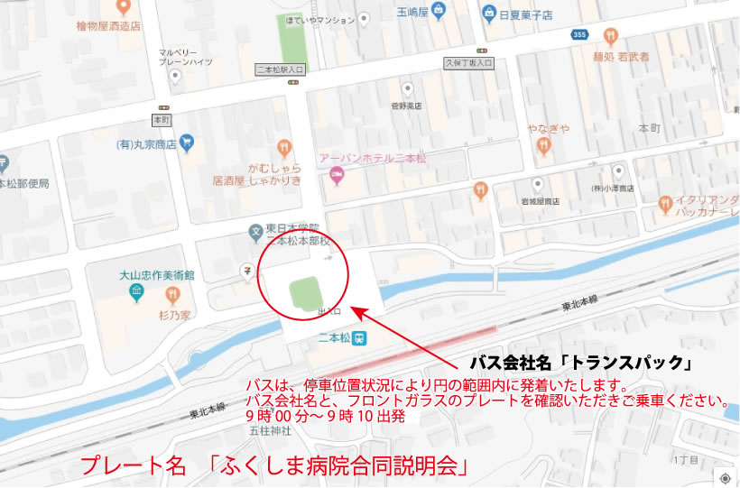 無料シャトルバス:二本松駅前地図