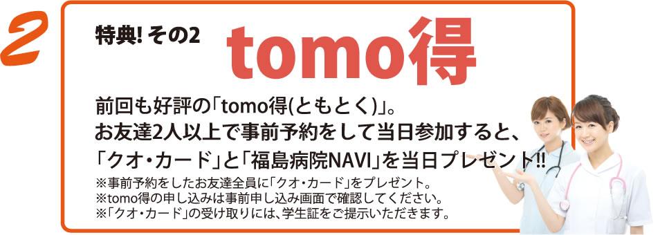 特典 その2 tomo得 2人以上で事前予約して当日参加すると「クオ・カード」と「福島病院NAVI」を当日プレゼント!