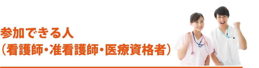 参加できる人 (看護師・准看護師・医療資格者)