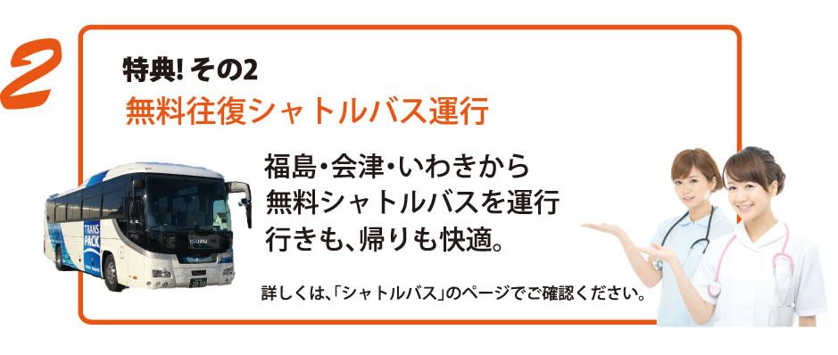 特典その2 無料シャトルバス運行 福島・会津・いわきから無料シャトルバスを運行 行きも帰りも快適!