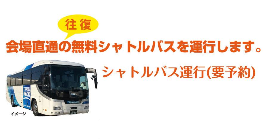 会場直通の雛料シャトルバスを運行します。