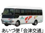 あいづ便:会津交通